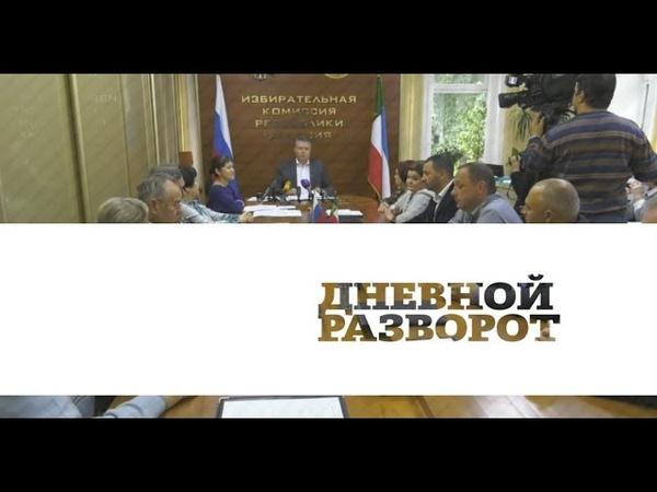Дневной разворот / Марина Максимова и Станислав Крючков 12.11.18