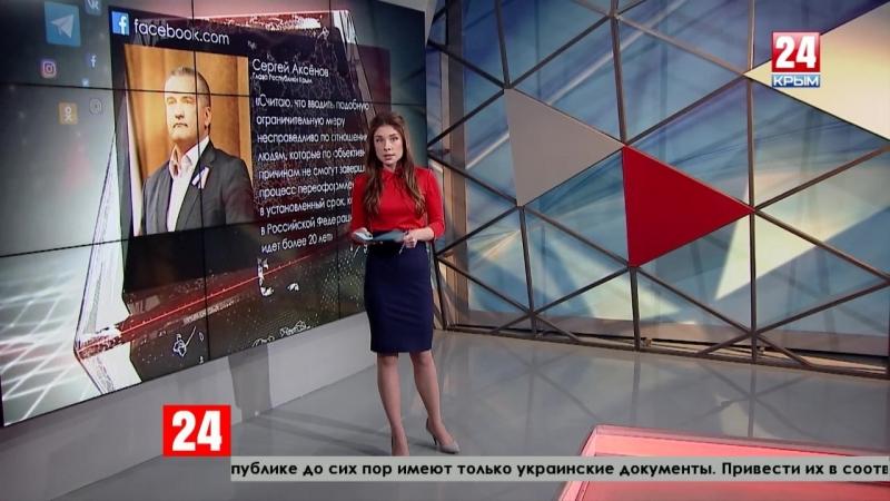 Глава Крыма Сергей Аксёнов Сроки уплаты госпошлины за перерегистрацию недвижимости для крымчан нужно отменить