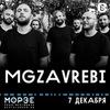 MGZAVREBI | 7 ДЕКАБРЯ | МОРЗЕ