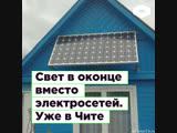Солнечная энергия вместо электричества. Уже в Чите   ROMB