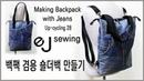 Up cycling 28/upcycle/백팩 겸 숄더백 만들기/Making Backpack with Jeans/청바지로 만든 가방