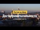 Ростов на Дону Достопримечательности и знаковые места