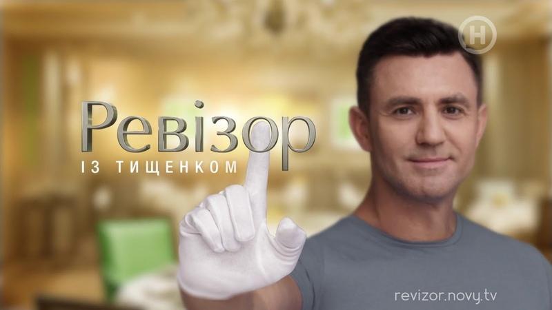 Ревизор c Тищенко. 9 сезон - Одесса - 17.12.2018