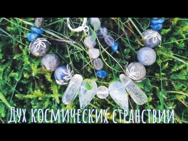 ✨ Волшебные Проводники комплект Дух космических странствий ✨