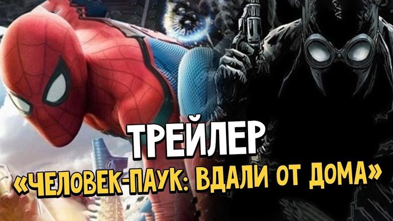 «Человек-паук: Вдали от дома» - Дата выхода трейлера и что показали на Comic-Con в Бразилии