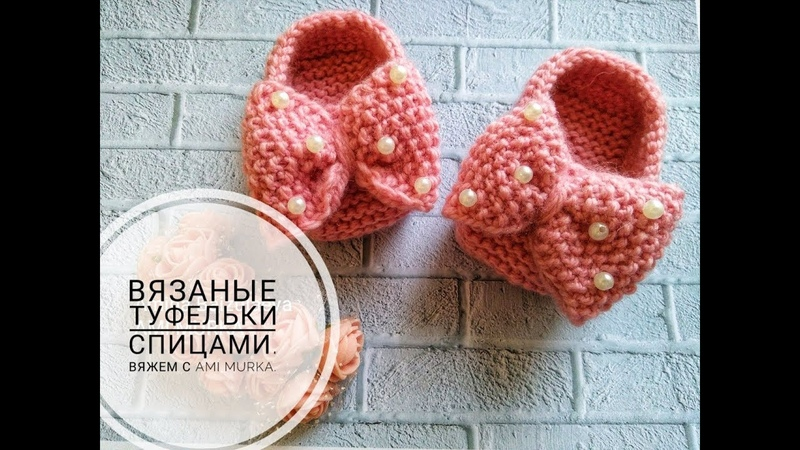 Вязаные туфельки для новорожденных спицами. Вяжем с AMI MURKA.
