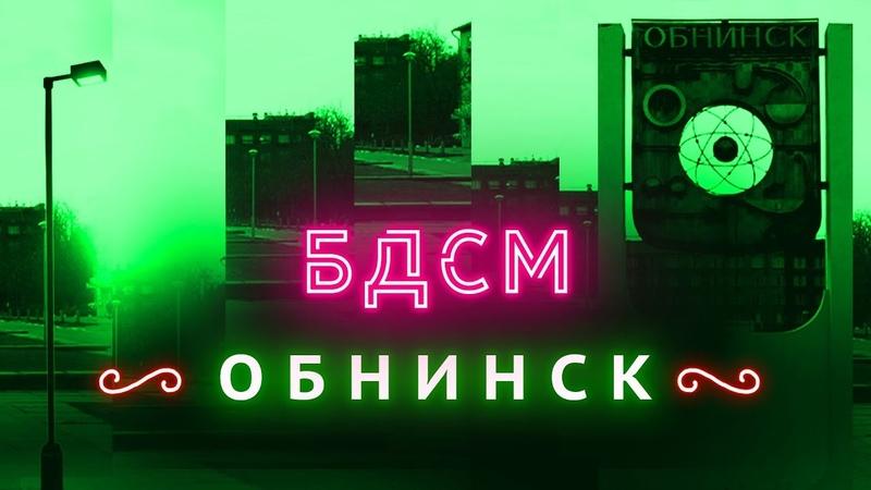 Прогулка с мэром Обнинска | Русская Кремниевая долина