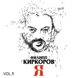 Филипп Киркоров альбом Я, Часть 1