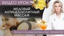 МЕДОВЫЙ АНТИЦЕЛЛЮЛИТНЫЙ массаж видео урок