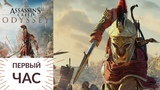 Assassin's Creed Odyssey - First Hour (Xbox one S)
