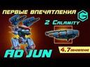 AO JUN Летающий Робот Дракон. War Robots. Монстр Штурма! Внимание ВОЗДУХ!