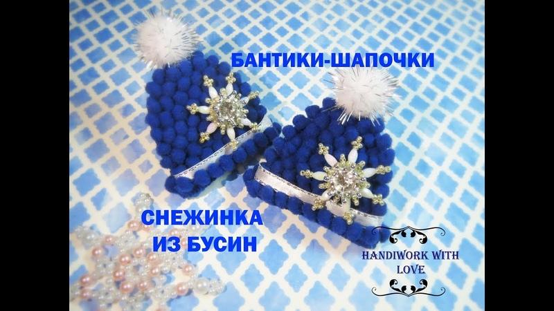 Бантики-шапочки, снежинка из бусин, МК