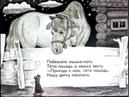 Диафильм Сказка о глупом мышонке