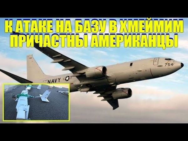 Противостояние РФ и США: К атаке на Базу Хмеймим причастны США