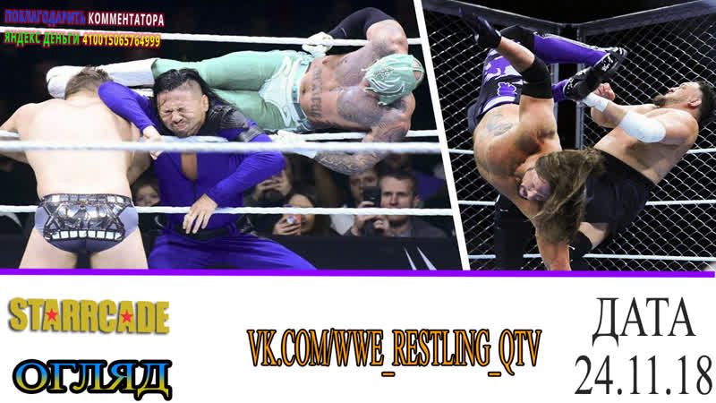 [Wrestling Ukraine]Highlights] WWE Starrcade 25 November 2018 HD]Огляд Українською]