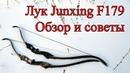 Лук Junxing F179 Обзор и советы