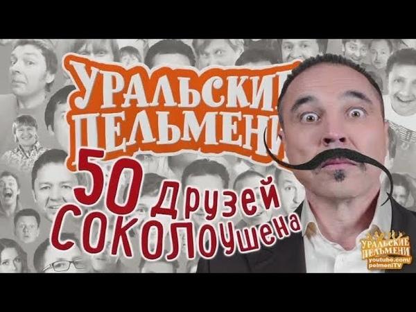 Уральские пельмени. 50 друзей СОКОЛоушена (22.05.2015)