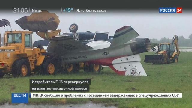 Новости на Россия 24 • Истребитель F-16 перевернулся после приземления в США