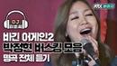 [DJ티비씨] 호소력 짙은 목소리 박정현의 버스킹 노래모음♡ 비긴어게인2_JTBC봐5055