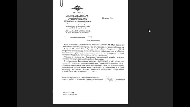 Все документы, выданные ФМС РФ, недействительны! 27 08 2018