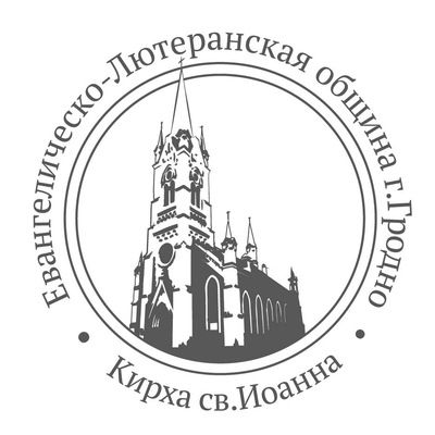 Картинки по запросу КИРхА ГРОДНО