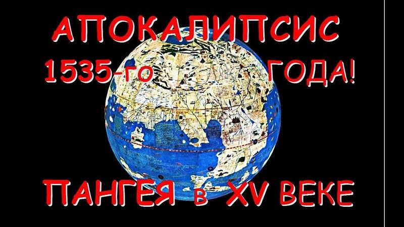 Евгений Макаров АПОКАЛИПСИС 1535-го года! ЕДИНЫЙ КОНТИНЕНТ в XV-XVI ВЕКЕ