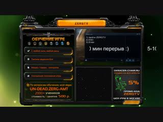 Live: ★ ZERGTV | StarCraft 2 Комментатор ★