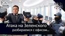 Нападение на офис Зеленского. Предвыборная компания успешно началась!