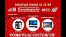 Розыгрыш призов СмениКварти Ру 1001АН Metri Х