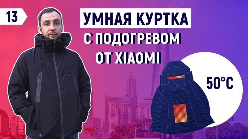 Умная куртка от Xiaomi с подогревом Холод давай до свидания
