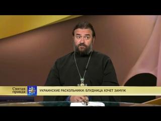 Украинские раскольники: блудница хочет замуж (из цикла