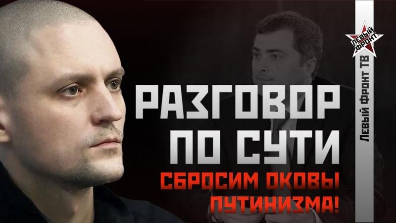 НОВОЕ Сергей Удальцов Сбросим оковы путинизма