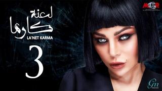مسلسل لعنة كارما - الحلقة الثالثة   La3net Karma Series - Episode 3