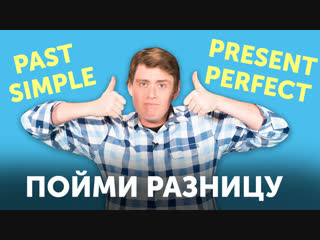 PAST SIMPLE vs PRESENT PERFECT за 10 минут