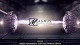 Magnus Capital Center. На повестке дня ОЧЕНЬ интересная компания!