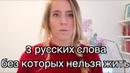 САМЫЕ НУЖНЫЕ РУССКИЕ СЛОВА Best russian words