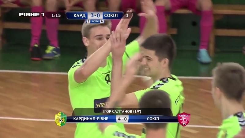 Highlights | Кардинал-Рівне 7-0 Сокіл | 8 Тур Екстра Ліга 2018/2019