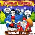 Красная Плесень альбом Новый год. Часть 2