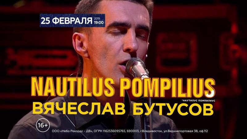 25 02 2019 Анонс концерт Вячеслава Бутусова и группы Nautilus Pompilius во Владивостоке