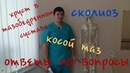 Хруст в тазобедренном суставе, сколиоз, косой таз Crunching the hip, scoliosis, oblique pelvis
