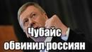Чубайс обвинил россиян в неблагодарности к олигархам