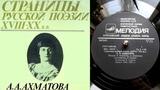 А.А. Ахматова Последнее стихотворение (1959, из цикла Тайны ремесла), читает Алла Демидова
