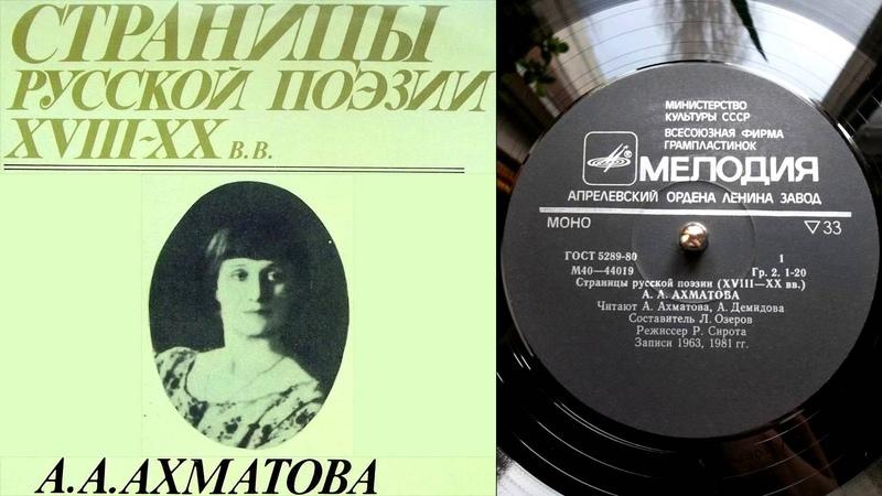А.А. Ахматова «Последнее стихотворение» (1959, из цикла «Тайны ремесла»), читает Алла Демидова