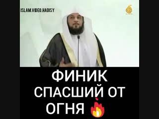 Мухаммад Аль-Арифи- Половина или кусочек финика может стать причиной спасения от огня Ада!!!