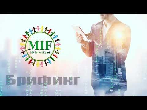 БРИФИНГ 09.04.2019г В 10-00 Фонд финансовой поддержки MIF
