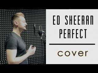Василий Анискин - Perfect (Cover Ed Sheeran)