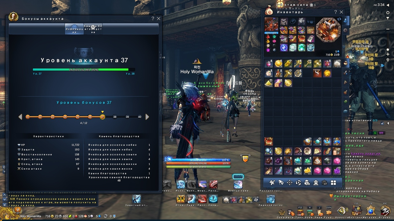 Help change the font   BnS Buddy