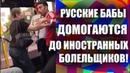 ЧМ 2018: русские бабы ДОМОГАЮТСЯ иностранных болельщиков | BUCETA ROSA