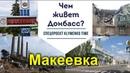 Макеевка. По ту сторону . Чем живет Донбасс?