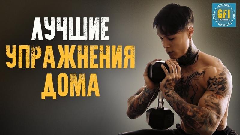 Лучшие Упражнения Дома с Гантелью На Века НА ВСЕ МЫШЦЫ!